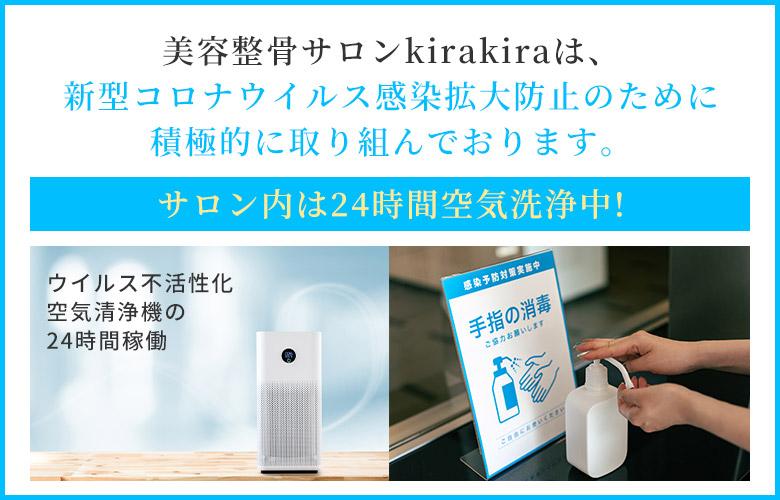美容整骨サロンkirakiraは、新型コロナウイルス感染拡大防止のために積極的に取り組んでおります。サロン内は24時間空気清浄中!
